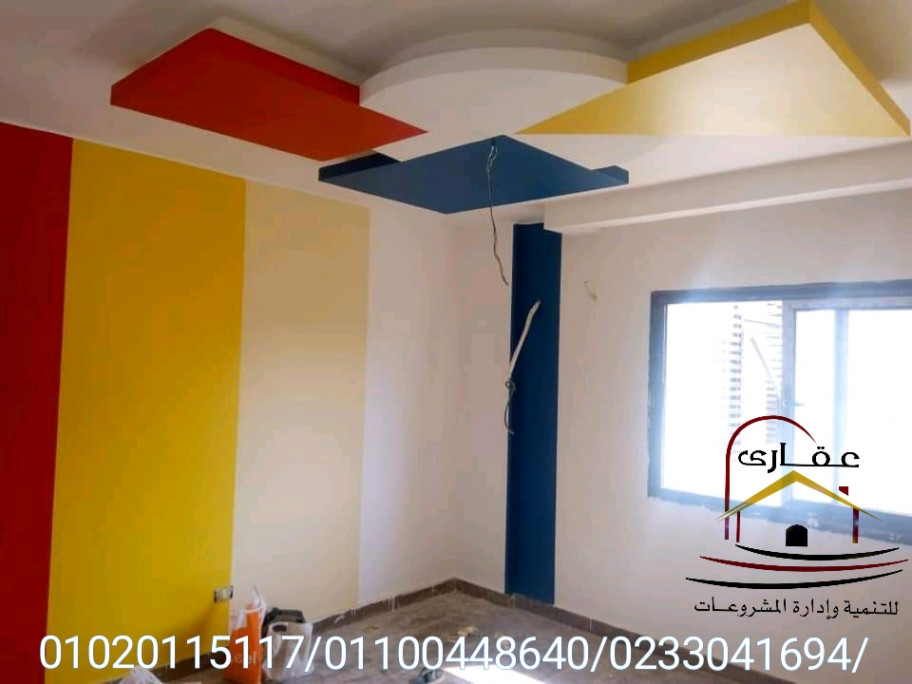 شركة تشطيبات دهانات - شركة تشطيبات (عقارى  01020115117 )