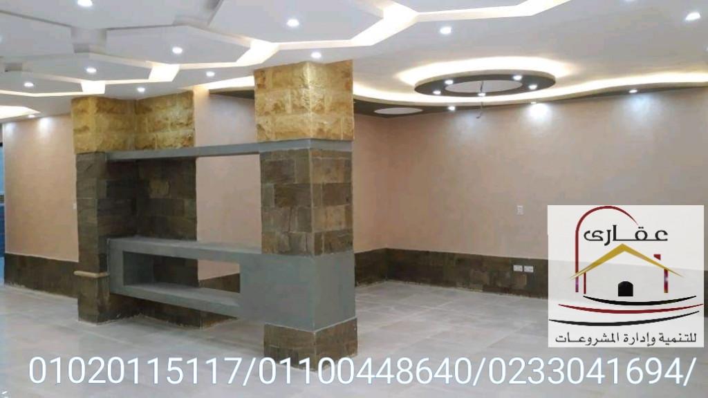 شركة تشطيب فى مصر - شركات تشطيب فى مصر  (عقارى  01020115117)