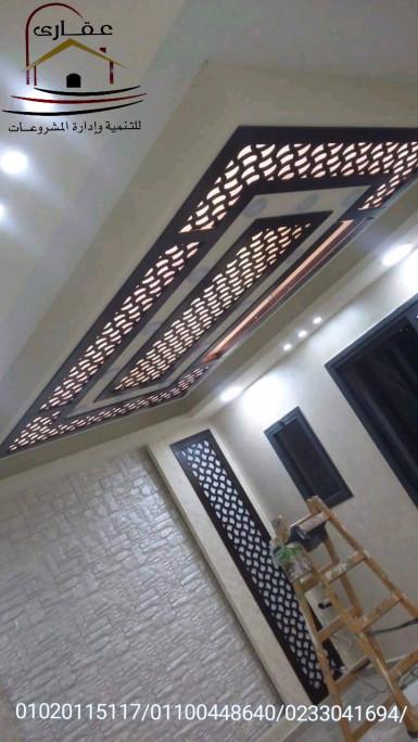 شركة تشطيبات فى القاهرة - شركة تشطيبات (عقارى 01020115117  - 0233041694)