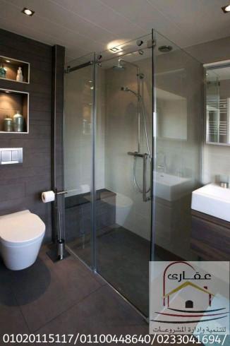 تصاميم حمامات صغيرة  / مقاسات الحمامات الصغيرة / تصميم حمامات 2020 /عقارى 01100448640