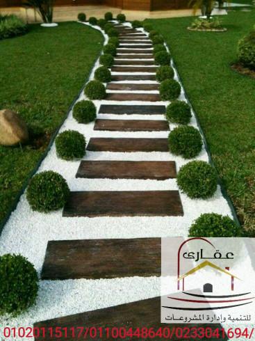 حدائق - تصميمات حدائق حديثة - حدائق 2020 ( عقارى 01100448640 _ 01020115117 )