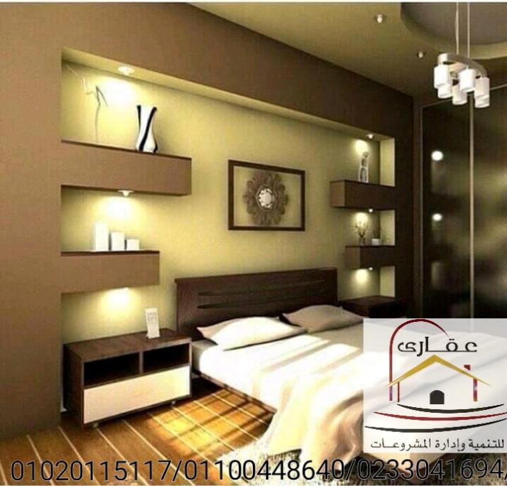غرف النوم - غرف نوم - تشكيلة من غرف النوم مع شركة عقارى (01020115117 )