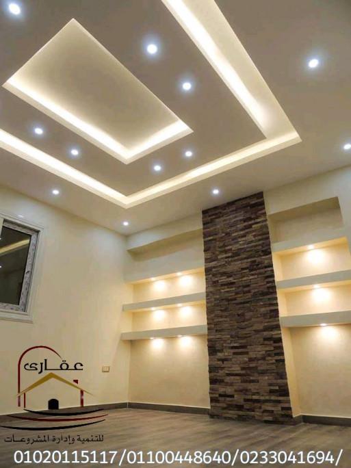 تناسق وروعة الألوان مع عقارى / شركة عقارى للتنمية وإدارة المشروعات / 01100448640
