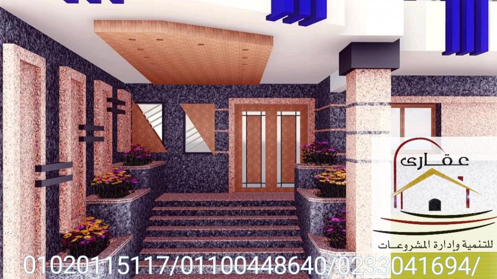 اجمل ديكورات مداخل عمارات / واجهات داخلية للعمائر والفلل / واجهات داخلية للمنازل / 011004486403