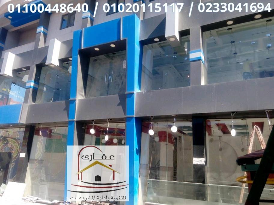 تصميم الواجهات الزجاجية / الواجهات الزجاجية للمنازل والفلل والشركات/01100448640