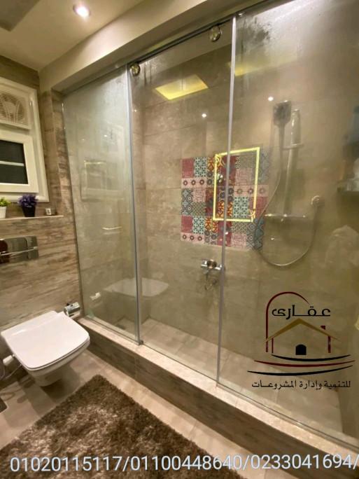أناقة وجمال الحمامات مع شركة عقارى (01100448640 )