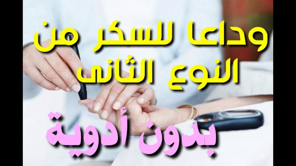 علاج السكر النوع الثانى بدون أدوية