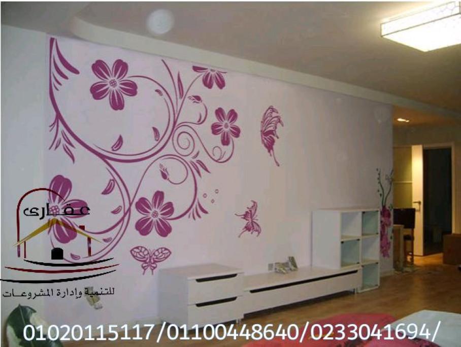 تصميم حوائط  - ديكورات حوائط (عقارى 01020115117  & 01100448640)