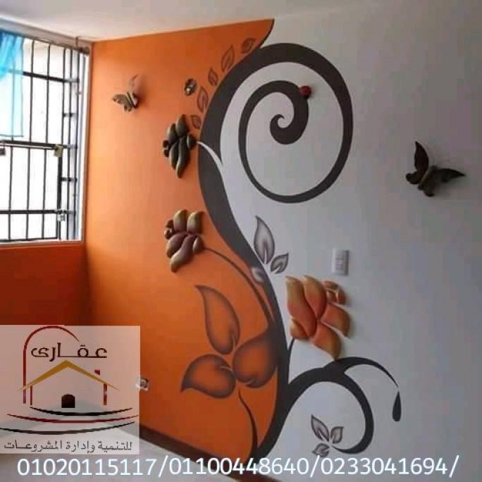 اجمل الوان الحوائط والأسقف - ديكورات حوائط (عقارى 01020115117 )