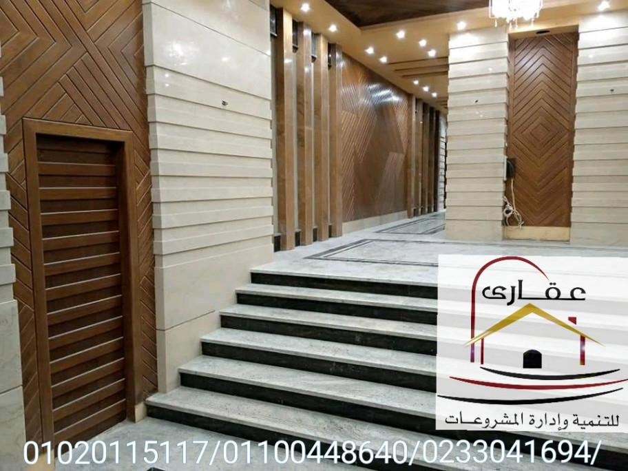 مداخل العمائر - مداخل عمارات (عقارى 01100448640 )