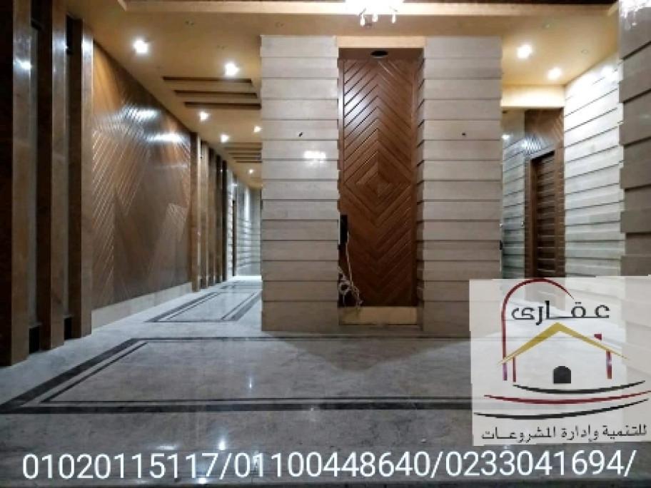 شركة ديكورات وتشطيبات شقق - ديكورات حوائط ( عقارى 01020115117 )