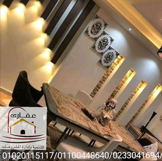 اسعار التشطيب - واجهات داخلية للمنازل ( عقارى 01020115117)
