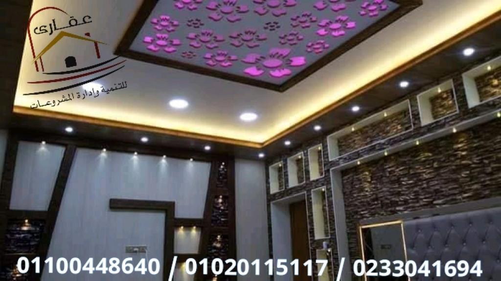 سعر تشطيب شقة  -  ديكورات حوائط ( عقارى 01100448640)