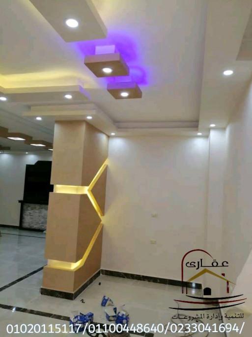 حوائط وأعمدة وإضاءة / حوائط / أعمدة / اضاءة / شركة عقارى 01100448640