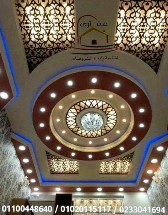 ديكورات الأسقف الجبس - تشطيب وديكور شقق ( عقارى 01020115117)
