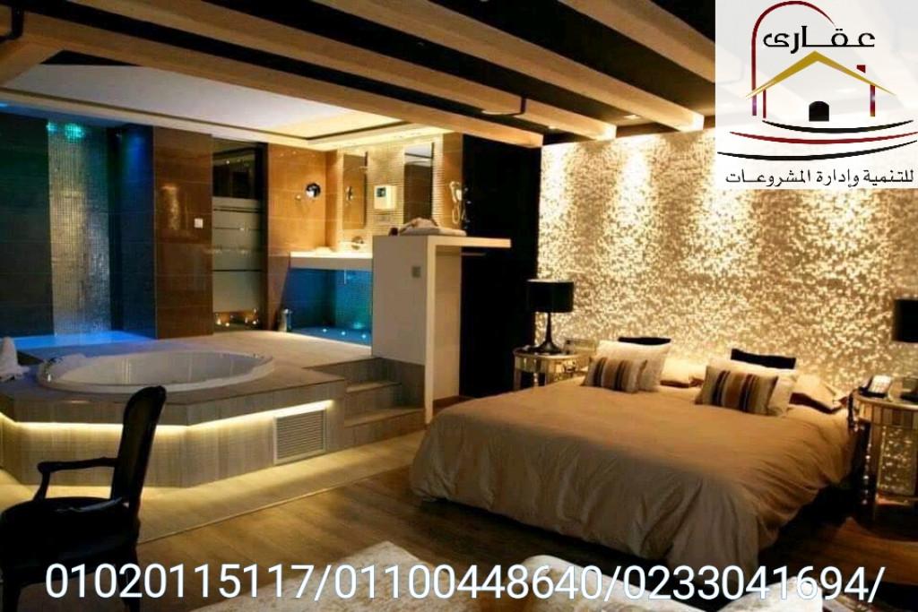 غرف النوم / احدث ديكورات غرف النوم / شركة عقارى 01100448640