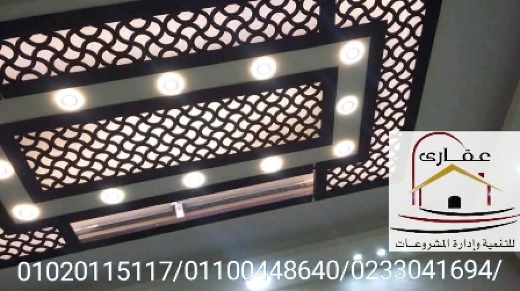 شركات تصميم ديكور - ديكورات أعمدة  (شركة عقارى) 01100448640
