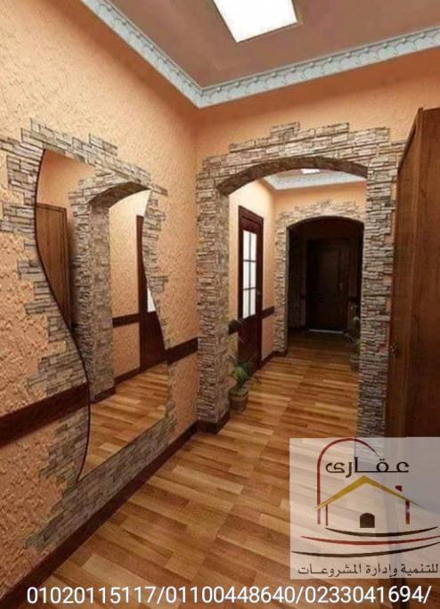 احدث الحوائط والأسقف / أفضل الديكورات والتشطيبات في مصر / شركة عقارى 01100448640