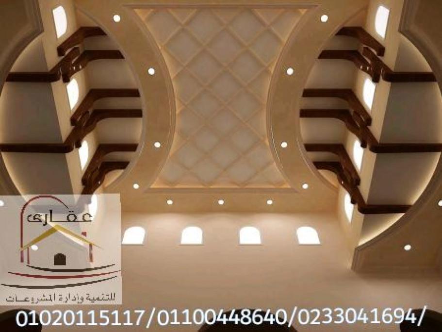 ديكورات ريسبشن -  ديكورات جيبسوم بورد ( شركة عقارى 01100448640 )