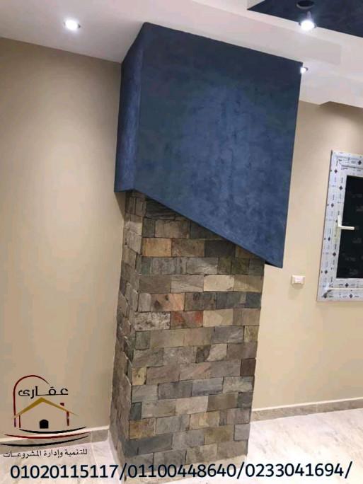 شركه تصميم ديكورات - شركة تصميم ديكور فى مصر (عقارى 01020115117)
