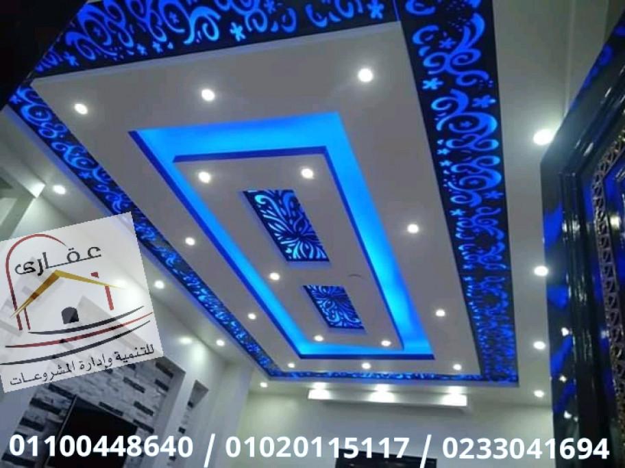 شركة تصميم ديكور- شركات تصميمات ديكورات (عقارى 01020115117 )
