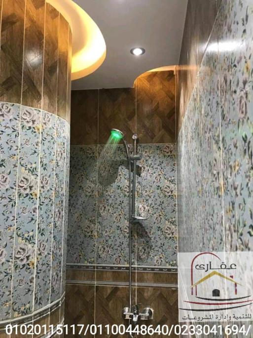 مقاسات حمامات صغيرة  /تصاميم الحمامات الصغيرة / تصميم حمامات 2020 /عقارى 01100448640