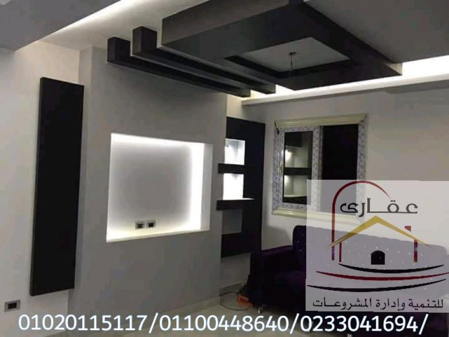 شركات التشطيب والديكور بمصر – اسعار التشطيبات (عقارى 01020115117 )