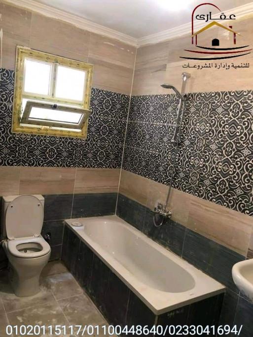 حمامات رخام / حمامات مودرن / سيراميك حمامات حديثة / ديكورات حمامات صغيرة / عقارى 01100448640