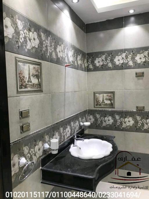 ديكورات حمامات– تشطيبات حمامات (عقارى 01020115117 – 01100448640 )