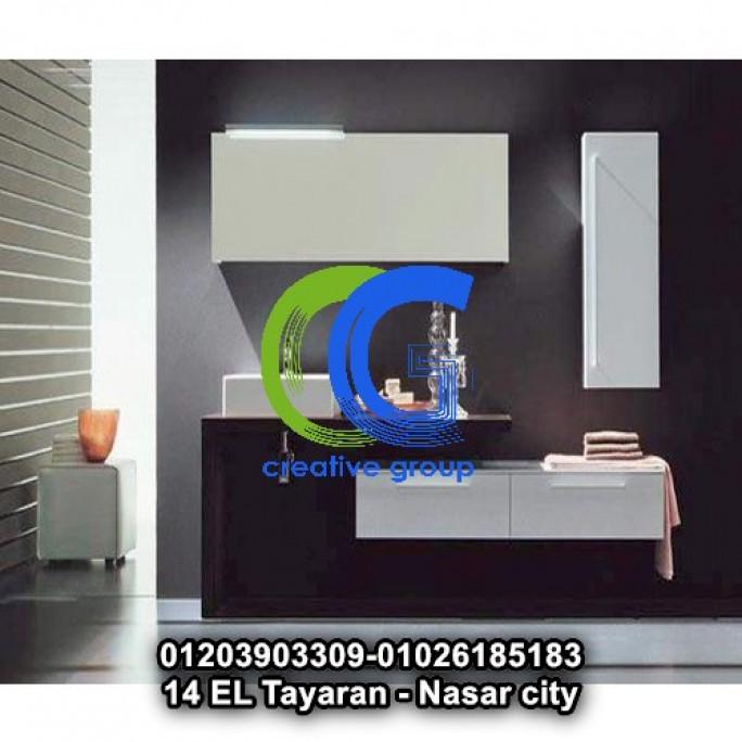 دواليب حمامات - كرياتف جروب - 01026185183