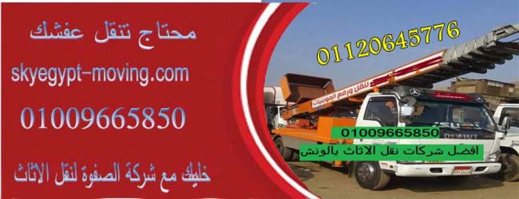ونش رفع الاثاث بكفر طهرمس 01090216656