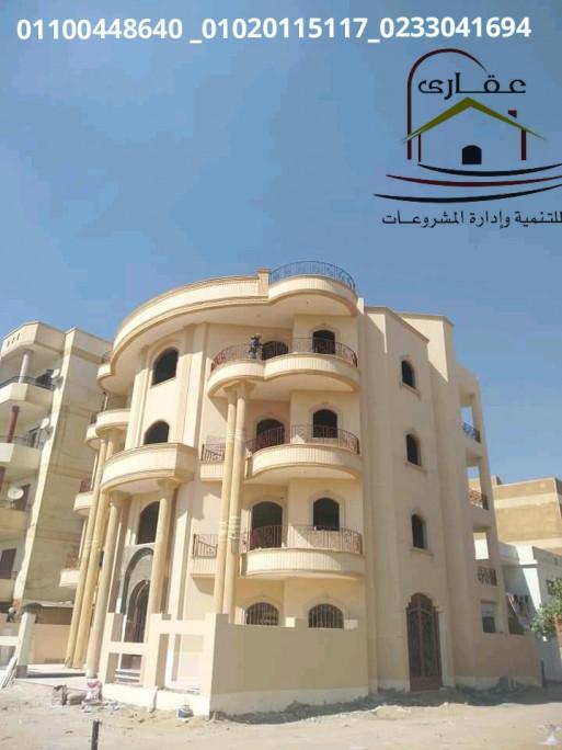 شركة تشطيبات وديكورات - اسعار التشطيب فى مصر - عقارى 01100448640