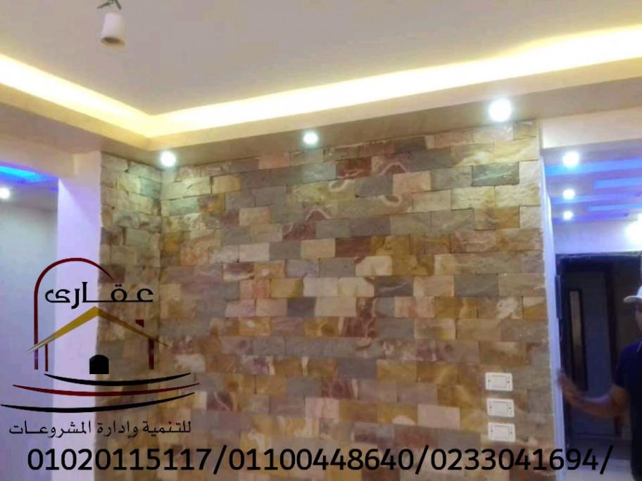 ديكورات حجر / أفضل الديكورات الحجرية الداخلية والخارجية / ديكورات حجر طبيعي / شركة عقارى 01100448640