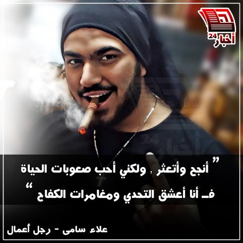 أخبار 24 | رجل الأعمال والمنتج علاء سامي في تحدي دائم مع الحياة