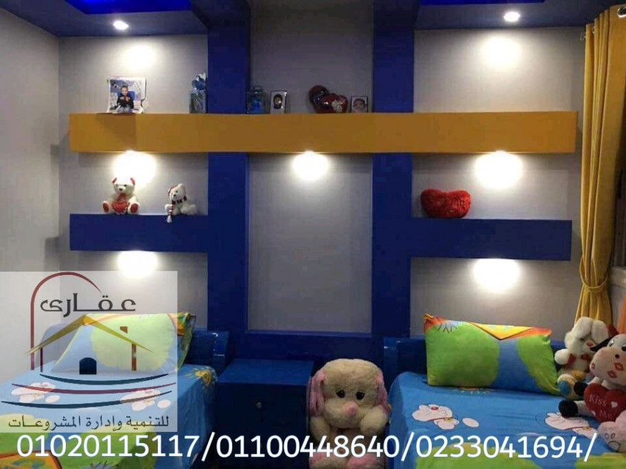 غرف نوم مودرن / غرف نوم حديثة / تصاميم حديثة ل غرف النوم / شركة عقارى 01100448640