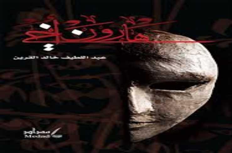 هارون اخي :book::hushed: