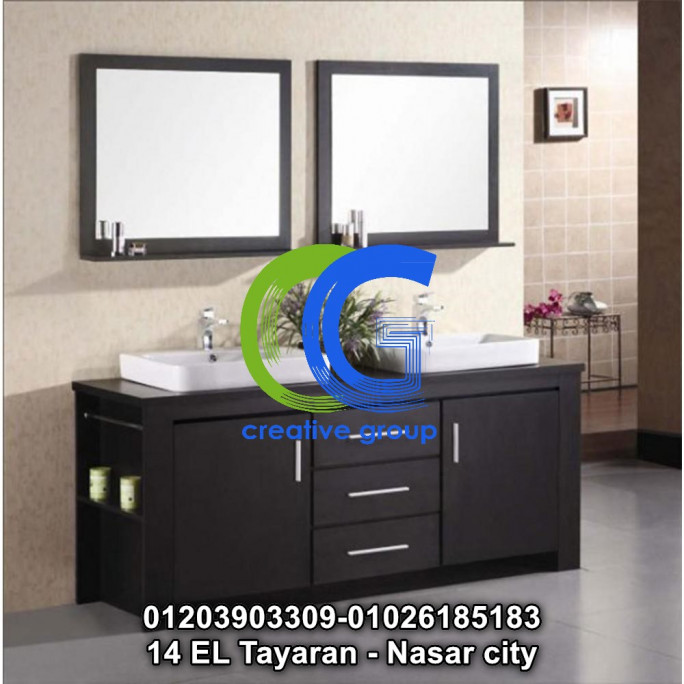 وحدات حوض الغسل – تصميمات مميزة – كرياتف جروب – 01203903309