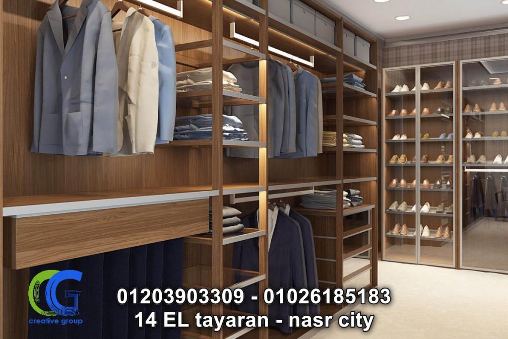 غرف ملابس حديثة – كرياتف جروب - 01026185183
