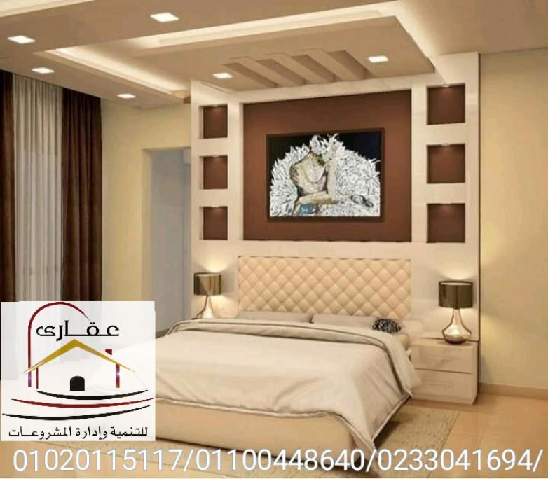 ديكورات غرف النوم / تصميمات غرف نوم مودرن / عقارى 01100448640