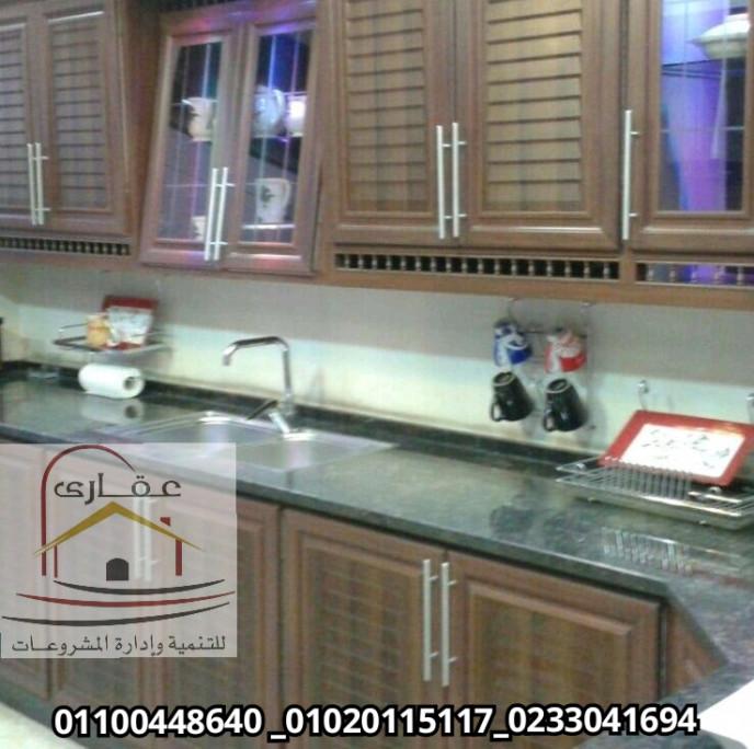 مطابخ خشب / مطابخ خشمونيوم / ديكورات مطبخ / شركة عقارى 01100448640