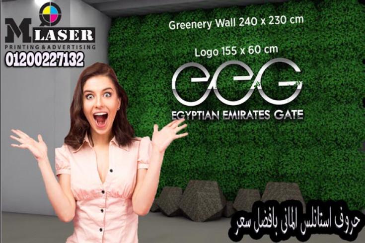اسعار الحروف المضيئة في مصر  شركة ام ليزر للدعاية والاعلان 012002227132