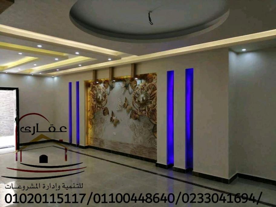 تصميمات فلل / تصميمات شقق / شركة عقارى 01100448640
