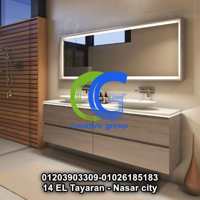 شركة وحدات حمام جلوسى ماكس– كرياتيف جروب ( للاتصال 01026185183 )
