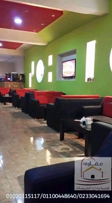 ديكورات وتشطيبات فنادق – تشطيب مطاعم – ديكورات كافيهات (عقارى 01100448640 )