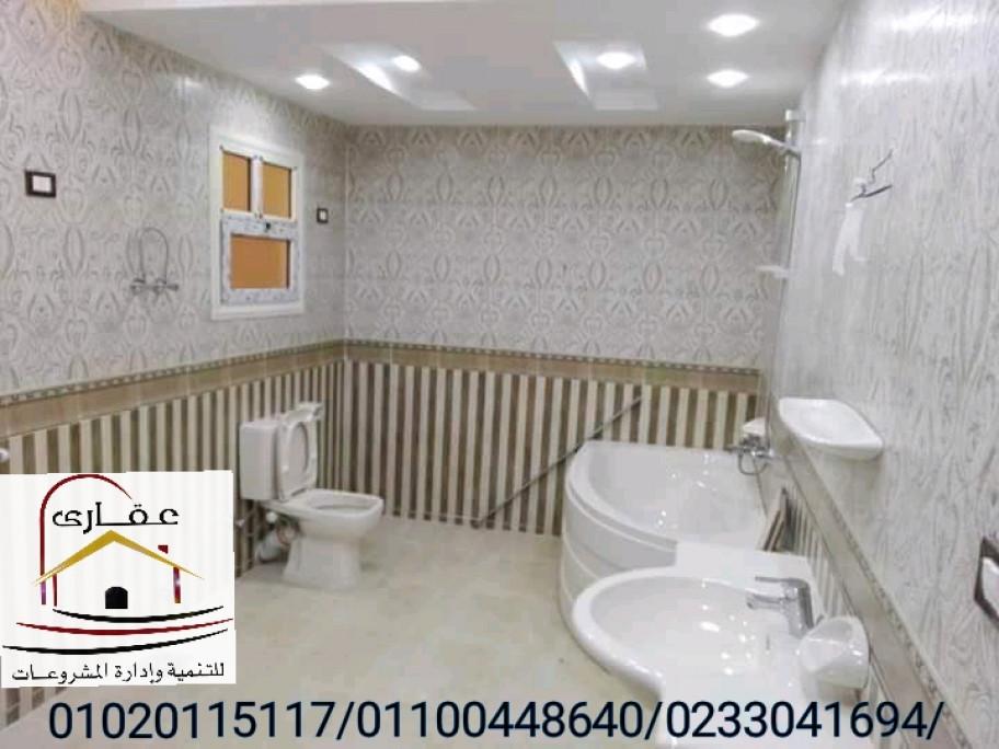 ديكورات حمامات / حمامات كبيرة / حمامات صغيرة / شركة عقارى للتنمية وإدارة المشروعات