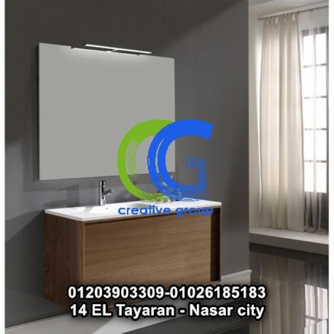 معرض وحدات حمام خشب – كرياتف جروب – 01203903309