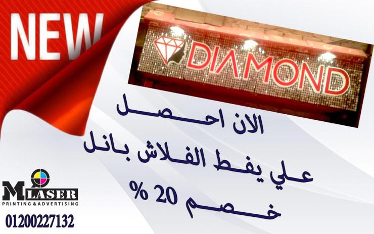 حروف مضيئة اكليريك   شركة ام ليزر 01200227132