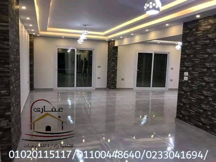 شركة تشطيبات وديكورات فى مصر / شركة عقارى 01100448640