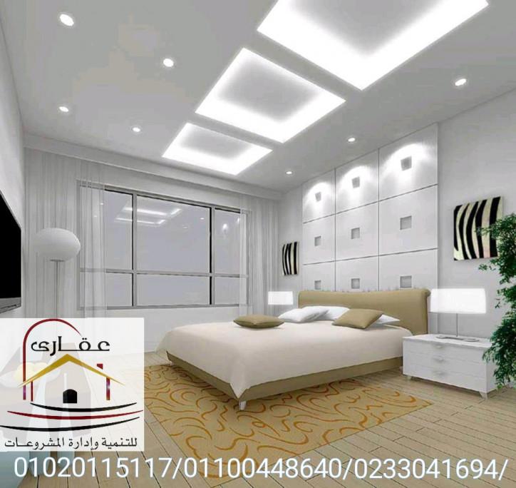 ديكورات غرف النوم / تصميمات غرف نوم مودرن / شركة عقارى 01100448640