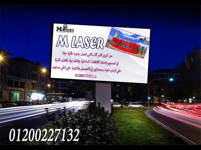 تصنيع لافتات اعلانية ( شركة ام ليزر للدعاية والاعلان )